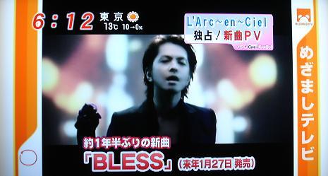 091223めざまし1.JPG