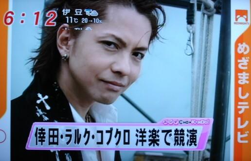 めざまし20100302.jpg