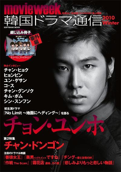 韓国ドラマ通信 2010 Winter.JPG